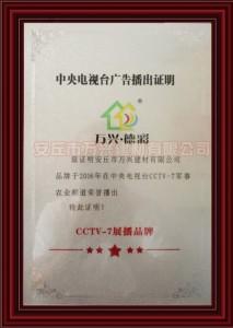 cctv7-展播品牌