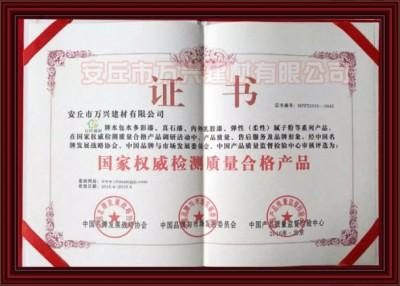 国家权威质量合格产品